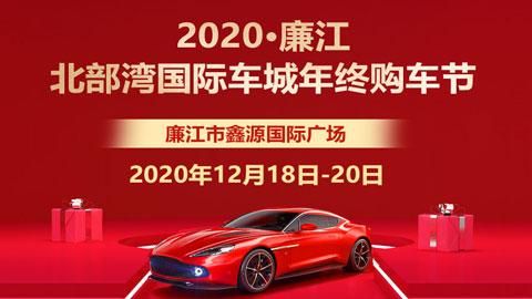 2020廉江市北部湾国际车城年终购车节