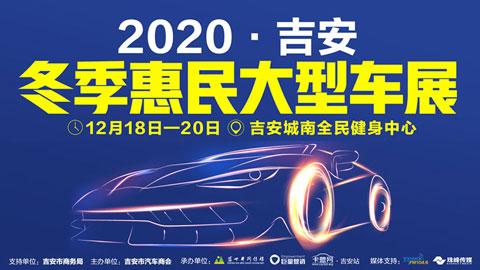 2020吉安冬季惠民大型车展