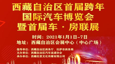 2021西藏自治區首屆元旦跨年國際汽車博覽會