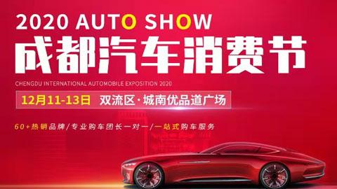 2020年成都汽车消费节(12月)