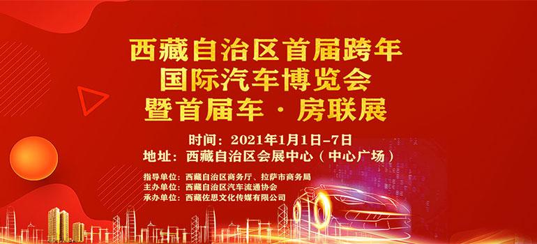 2021西藏自治区首届元旦跨年国际汽车博览会