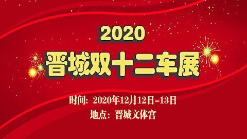 2020晋城双十二车展