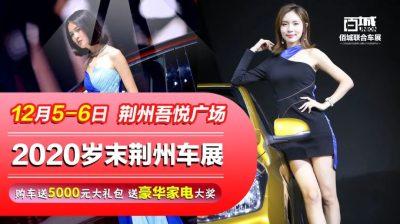 荆州车展来了!12月5-6日来吾悦广场,抢千元购车券+豪华大礼包!