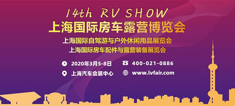 2021 RV SHOW第十四届上海国际房车露营博览会