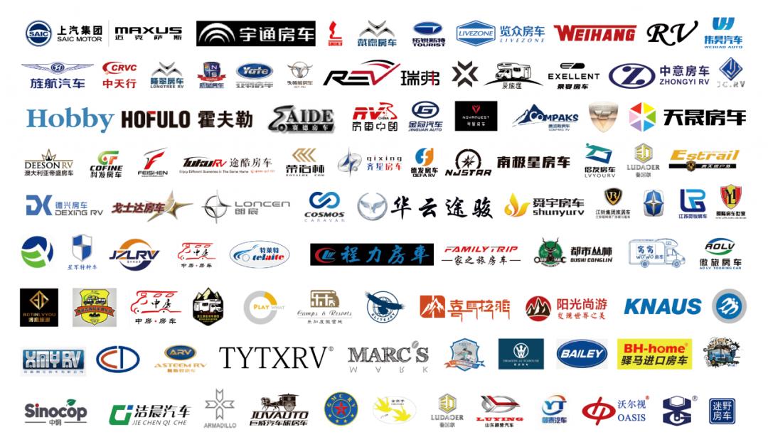 上海房车露营展