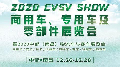 2020中部(南昌)商用车、专用车及零部件展览会暨中部(南昌)物流车与客车展览会