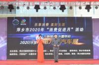 金秋十月,惠享萍城!萍乡市第九届汽车展隆重开幕!