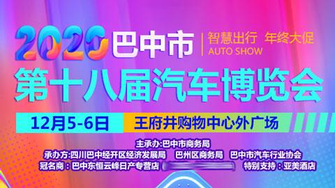 2020巴中市第十八届汽车博览会