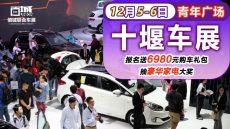 12月5-6日来十堰车展 抢千元购车券、大礼送不停