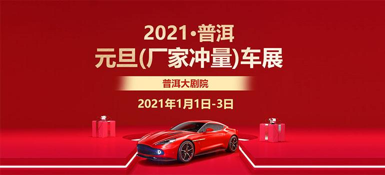 2021普洱元旦(厂家冲量)车展