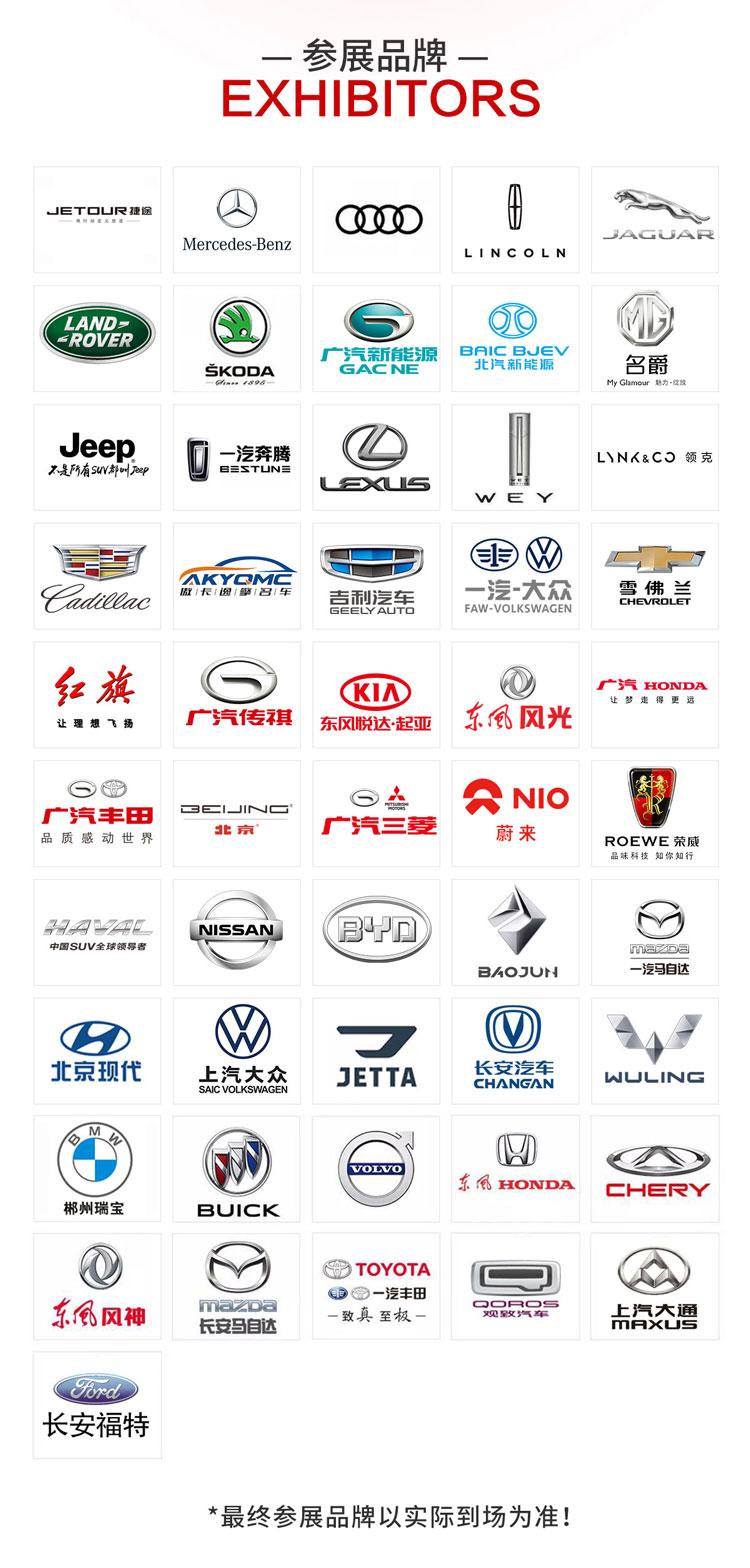 郴州冬季车展