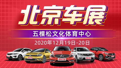 2020北京第二十七届惠民团车节