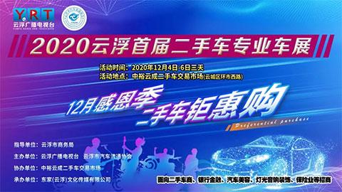 2020云浮首届二手车专业车展