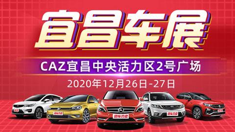 2020第二十五届宜昌惠民车展