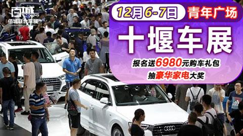 2020第17届十堰汽车展览会(12月展)