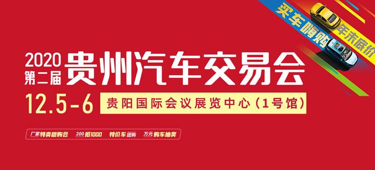 2020第二届贵州汽车交易会