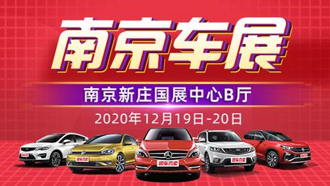 2020第四十届南京惠民车展