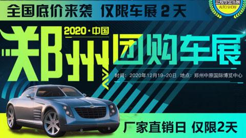 2020中国·郑州厂价直销团购车展(12月展)