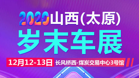2020山西(太原)岁末车展