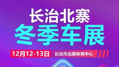 2020长治北寨冬季车展
