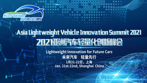 2021亚洲汽车轻量化创新峰会Lightweight Innovation 2021