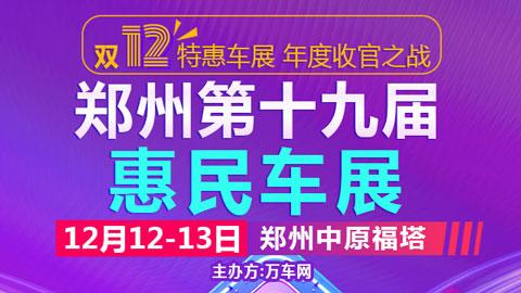 2020郑州第十九届惠民车展