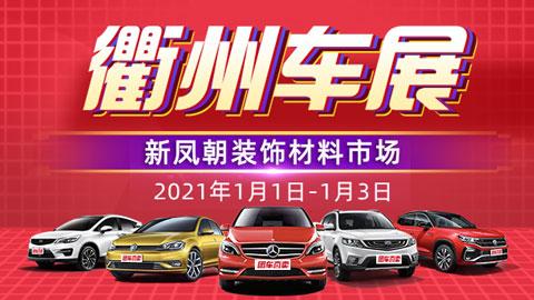 2021衢州第十二届惠民团车节