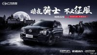 传祺GS8暗夜骑士版上市 18.58万元起售