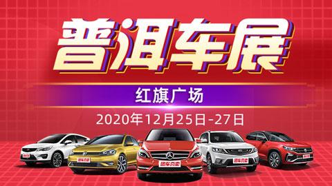 2020普洱第二届惠民车展