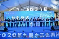 2020大三亚国际车展盛大开幕!