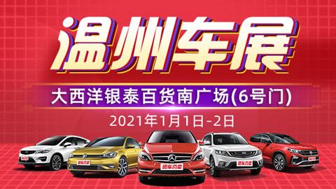 2021第二十九届温州惠民车展