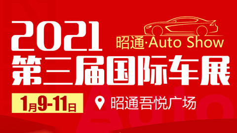 2021昭通第三届国际车展