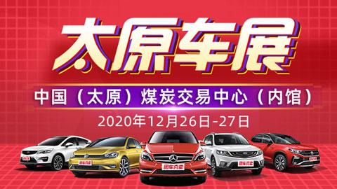2020第三十四届太原惠民车展
