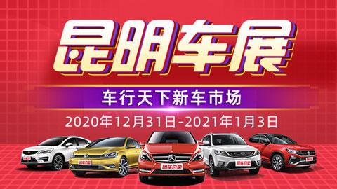 2021第三十二届昆明惠民车展