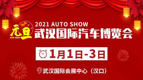 2021年武汉元旦国际汽车博览会