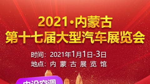 2021第17届内蒙古大型汽车展览会