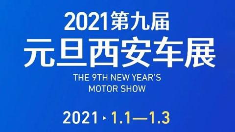2021元旦西安车展