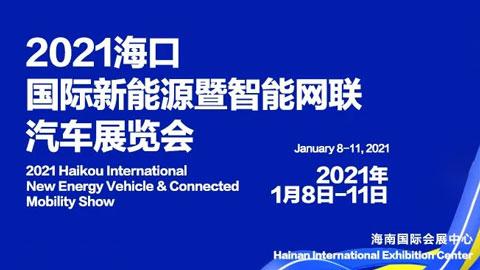 2021(第三屆)??趪H新能源暨智能網聯汽車展覽會