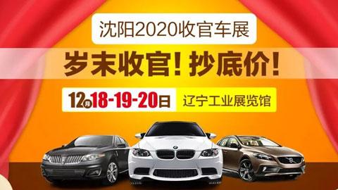 沈阳2020收官车展