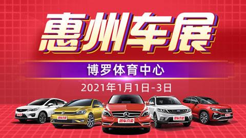 2021惠州第三十一届惠民团车节