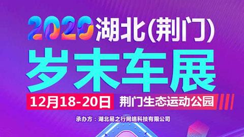 2020湖北(荆门)岁末车展