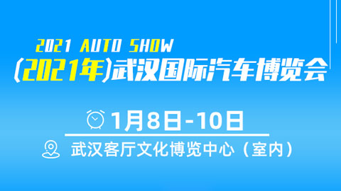 2021年武汉客厅国际车展