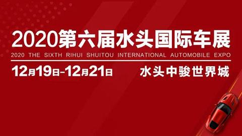 2020第六届水头国际车展