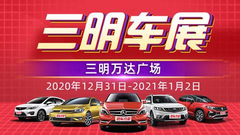 2020三明跨年车展