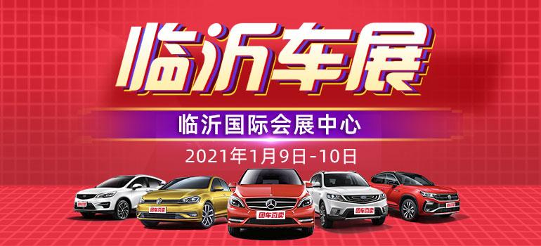 2021第十二届临沂惠民车展