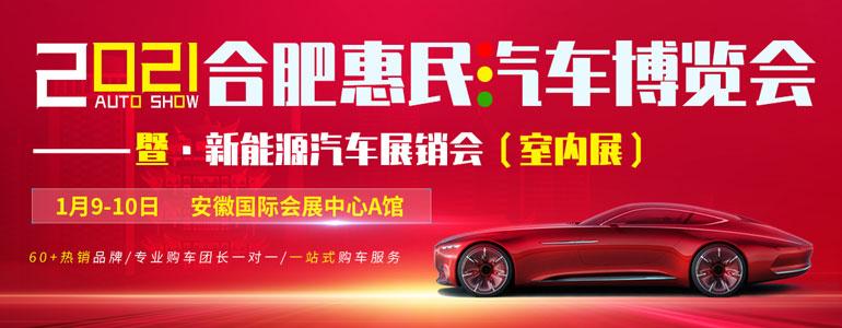 2021年合肥惠民汽车博览会暨新能源汽车展销会