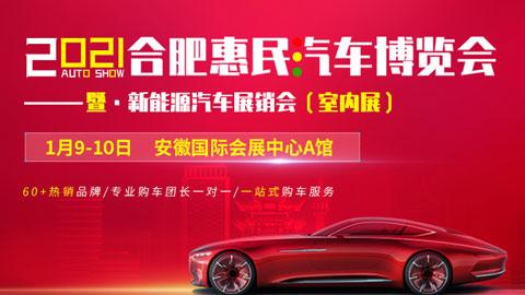 2021年合肥惠民汽車博覽會暨新能源汽車展銷會