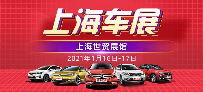2021上海第三十四届惠民团车节