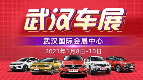 2021第三十七届武汉惠民车展