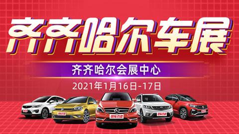 2021齐齐哈尔第十七届惠民团车节